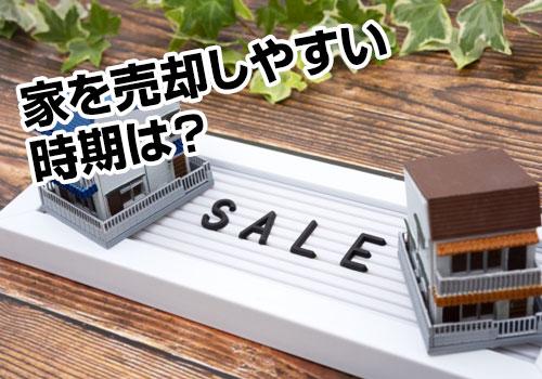 家を売却しやすい時期は