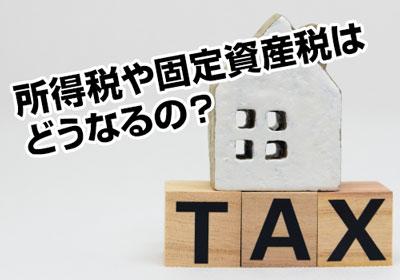 所得税や固定資産税
